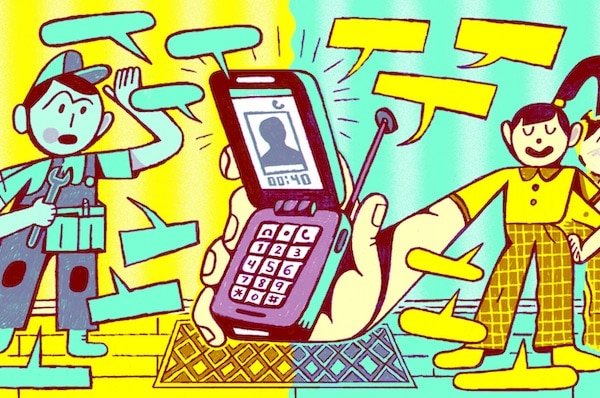I Was a Chinese Helpline's Number One Caller. I Had a Problem.