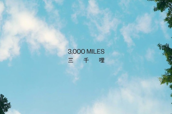 """3,000 Miles"", A Short Doc About Life In New York Through Voice Mails"